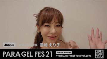 PARA GEL FES 21 審査員コメント/黒崎 えり子