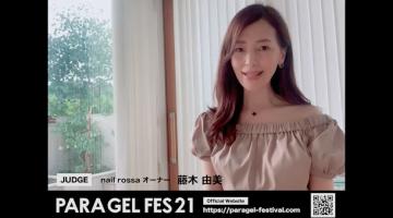 PARA GEL FES 21 審査員コメント/藤木 由美
