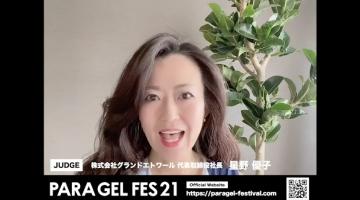 PARA GEL FES 21 審査員コメント/星野 優子