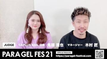 PARA GEL FES 21 審査員コメント/鬼頭 亜也、木村 匠